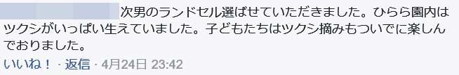 口コミ情報(facebookより)